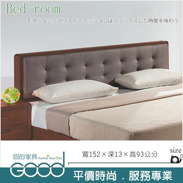 《固的家具GOOD》121-4-AT 北歐5尺床頭片【雙北市含搬運組裝】