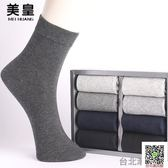 襪子男中筒純棉襪.