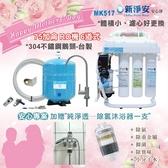 ◆本月促銷◆水築館淨水 75G RO機 6道過濾-腳架式(搭配304不鏽鋼鵝頸)機器體積小(MK517)