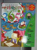 【書寶二手書T1/少年童書_QBH】地球公民365_第53期_聖誕歌聲等_附光碟