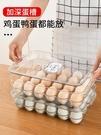廚房冰箱用裝放雞蛋收納盒抽屜式保鮮防摔滾...