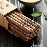 家用雞翅木筷子 無漆無蠟高檔實木筷子木制十雙套裝  奇思妙想屋