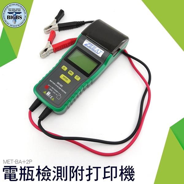 MET-BA+2P 電瓶檢測大師附打印機 電瓶檢測 汽車電瓶檢測 利器五金