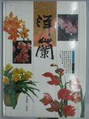【書寶二手書T4/動植物_YAG】洋蘭_新養蘭學II