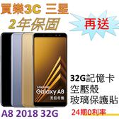 三星 A8 2018 手機 32G,送 32G記憶卡+空壓殼+玻璃保護貼,24期0利率,Samsung A530