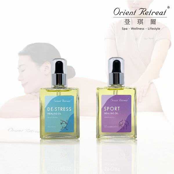 【Orient Retreat登琪爾】618大促按摩調理組(頭部調理油60ml+腹部調理油60ml)