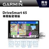 【GARMIN】DriveSmart 65 6.95吋車用衛星導航*語音聲控/進階停車點資訊/測速照相警示