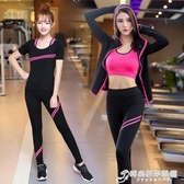 運動套裝 瑜伽服套裝五件套春夏季健身房瑜珈跑步運動女速幹衣2019新款初學者 時尚芭莎