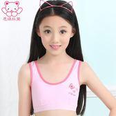 【雙十二大促銷】少女內衣青春女發育期學生背心學生文胸