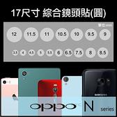 ▼綜合鏡頭保護貼 17入/手機/平板/攝影機/相機孔/OPPO N1/N1 mini/N3/Neo 3
