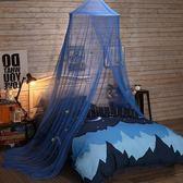 藍色星星圓頂蚊帳吊頂公主風吊掛少女心床頭紗裝飾床幔紗幔☌zakka