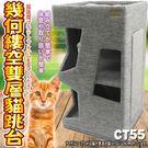 📣此商品48小時內快速出貨🚀》寵愛物語doter》CT55貓咪玩樂幾何縷空雙層貓跳台(限宅配)