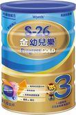 惠氏 S-26 金幼兒樂1-3歲幼兒成長奶粉1600g -升級金配方