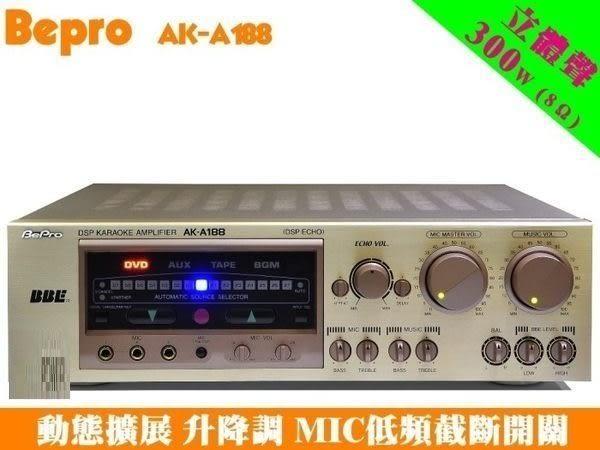 卡拉ok推薦音響店【名展音響】★BePro AK-A188 專業級卡拉ok 擴大機 具內藏BBE專利技術