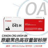 【高士資訊】Canon 佳能 CRG-045H BK 黑色 高容量 碳粉匣 原廠公司貨 CRG045 045H