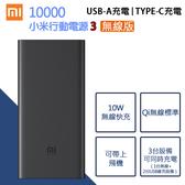 【標準版】小米行動電源3【18W USB-C 雙向快充】無線充1萬,支援10W無線快充,iPhone8 iPhone11 Max Note10