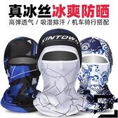 騎行面罩防曬頭套男冰絲透氣遮臉釣魚臉部吸汗頭罩夏季【左岸男裝】