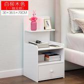 簡約現代床頭櫃臥室簡易床邊櫃歐式仿實木收納儲物小櫃子 jj