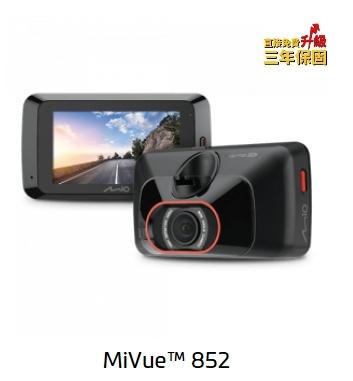 保固三年送128G記憶卡 MIO MiVue 852 星光夜視 高速錄影 行車記錄器 動態區間測速照相提醒