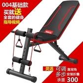 仰臥板 仰臥起坐健身器材 家用收腹器多功能健腹肌板啞鈴凳