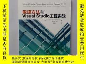 二手書博民逛書店罕見書籍 敏捷方法與Visual Studio工程實踐26761