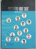 【書寶二手書T5/科學_LJD】知識饗宴系列 10_江博明