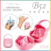 ✿蟲寶寶✿【 B52 】攜帶方便不易搞丟 /適用各式奶嘴 / 香草奶嘴盒- 奶嘴專用收納盒 - 粉色