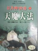 【書寶二手書T1/養生_MER】日月神功法10天魔大法_妙航和尚