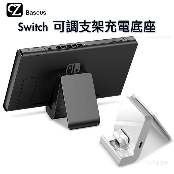 Baseus 倍思 GS10 Switch / Switch Lite可調支架充電底座 充電座 支架 TypeC充電器