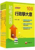 108年【一般行政】初等考試.地方五等課文版全套