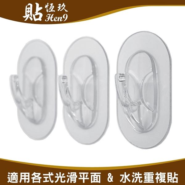三入橢圓形掛勾 可重複貼 無痕貼片 門後掛鉤掛鈎 台灣製造 貼恆玖