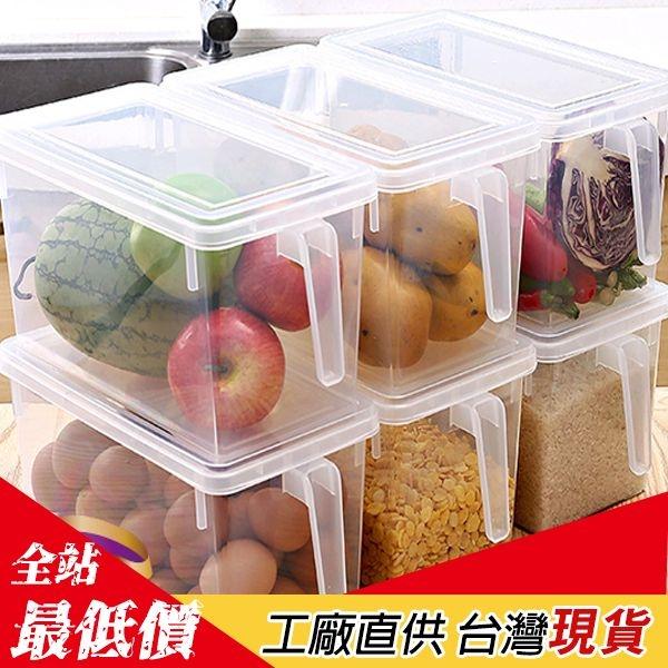 收納箱 手柄式帶蓋儲物箱 保鮮 冰箱 廚房 蔬菜 水果 儲物箱【B291 】【熊大碗福利社】