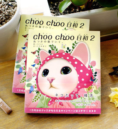 Jetoy,Choo choo cat 甜蜜貓第二代繪本(日製)