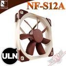 [ PC PARTY  ] 貓頭鷹 Noctua NF-S12A ULN 風扇 12公分 SSO2 磁穩軸承 防震靜音扇