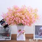 假花仿真干花室內家居擺設餐桌茶幾擺件客廳塑料插花束小盆栽『沸點奇跡』