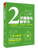 2分鐘強化數字力:一次學會讀報表、分析銷售率、作出好簡報