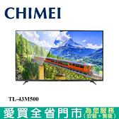 奇美43型4K HDR連網顯示器_含視訊盒TL-43M500【愛買】
