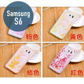 SAMSUNG 三星 S6 小清新 流沙殼 手機套 手機殼 保護殼