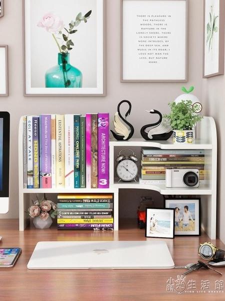 宿舍書架桌上學生桌面書桌收納置物架木家用經濟型組合簡約小書架 WD小時光生活館