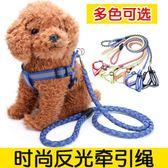 618好康鉅惠 狗?狗繩寵物牽引繩中小型犬狗?胸背帶用品