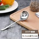 304不銹鋼 小湯勺 一體成型 易清洗 厚實耐用  不銹鋼湯勺 不鏽鋼湯匙 不鏽鋼匙 湯勺