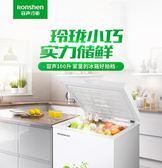 Ronshen/容聲BD/BC-100MB冰櫃家用小型冷櫃冰箱迷你冷藏冷凍