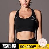 大碼運動內衣女防震大胸跑步文胸健身瑜伽背心防下垂bra【大碼百分百】