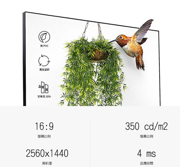 SAMSUNG S27H850QFE 27型 2K液晶螢幕 送CONCEPTRONIC 水舞喇叭