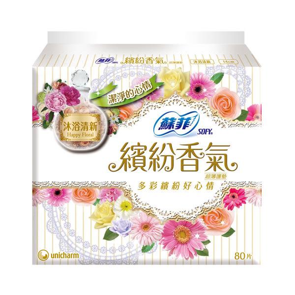 蘇菲繽紛香氣沐浴清新護墊80片 【康是美】
