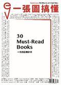 ENGLISH ISLAND英語島 2月號/2018 第51期+一張圖搞懂30 Must Read Books(2冊合..