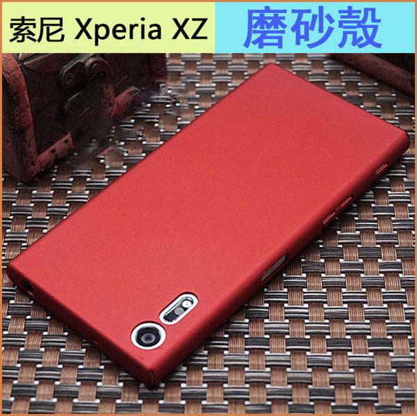 簡彩系列 索尼 Xperia XZ 手機殼 質感 磨砂殼 硬殼 SONY XZ 手機套 彩色 xz 保護殼 超薄 5.2吋 保護套