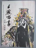 【書寶二手書T1/藝術_QCZ】王農唱畫-京戲人物畫集_附光碟