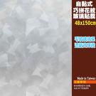 金德恩【台灣製造】自黏式巧拼花紋玻璃貼模/ 毛玻璃貼紙/ 裝飾壁紙(48*150CM)