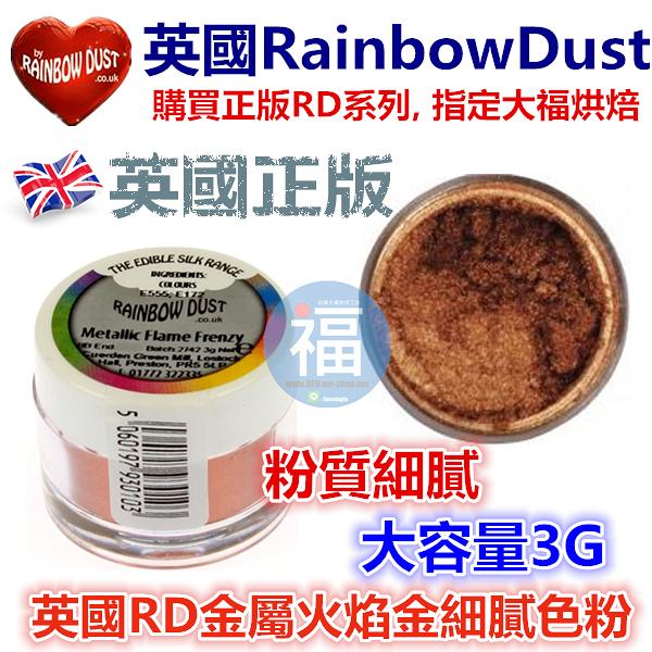RainbowDust色粉【金屬火焰】Metallic Flame Frenzy僅蛋糕工藝裝飾使用 參考惠爾通wilton蛋白粉